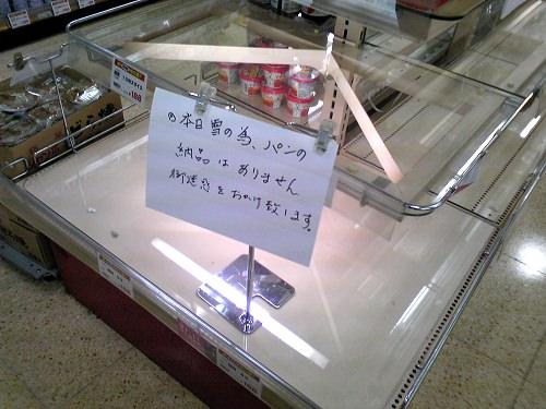 ↑ 某スーパーのパン類コーナー