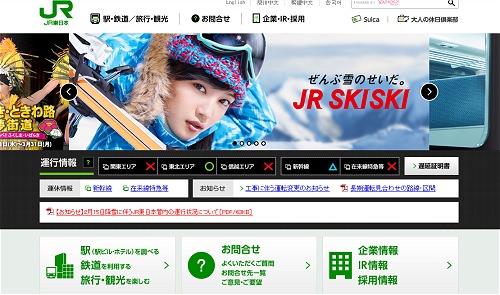 ↑ JR東日本のトップページ。先日まではJR SKIへのリンクと共にこんなキャッチイメージが