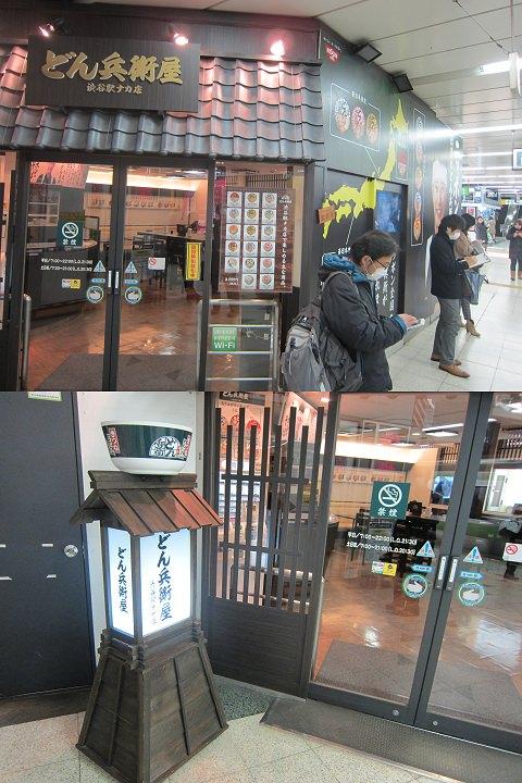 ↑ どん兵衛屋 渋谷駅ナカ店