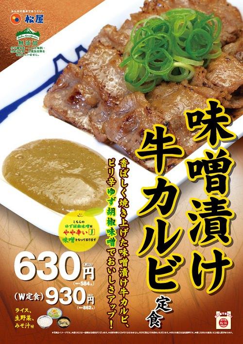↑ 味噌漬け牛カルビ定食