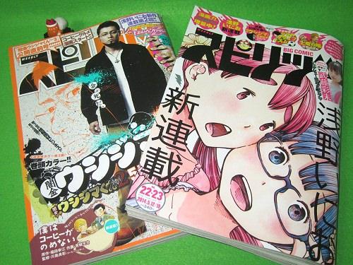 ↑ ビックコミックスピリッツ24号(5月12日発売号)