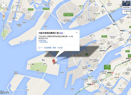 ↑ 大阪市環境局舞洲工場