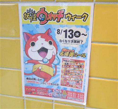 ↑ 「妖怪ウォッチウィーク」のポスター。店内のあちこちに貼られていた