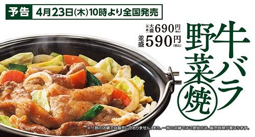 ↑ 牛すき鍋膳